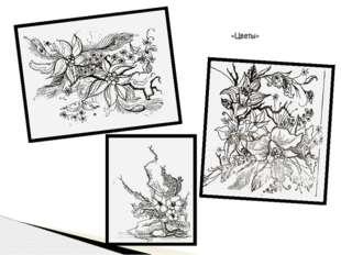 «Цветы»