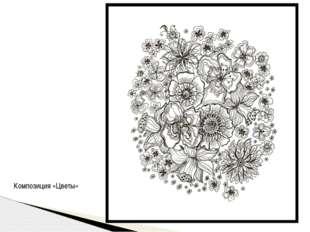 Композиция «Цветы»