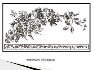 Эскиз открытки (гелевая ручка)