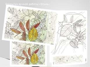 Открытка ручной работы «Осень»