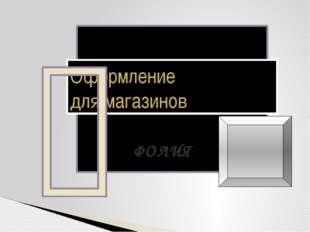 Оформление для магазинов ФОЛИЯ