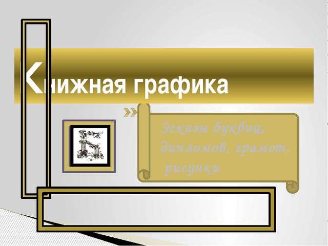Книжная графика Эскизы буквиц, дипломов, грамот, рисунки
