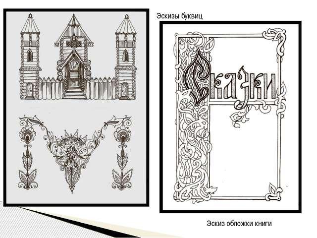 Эскиз обложки книги Эскизы буквиц