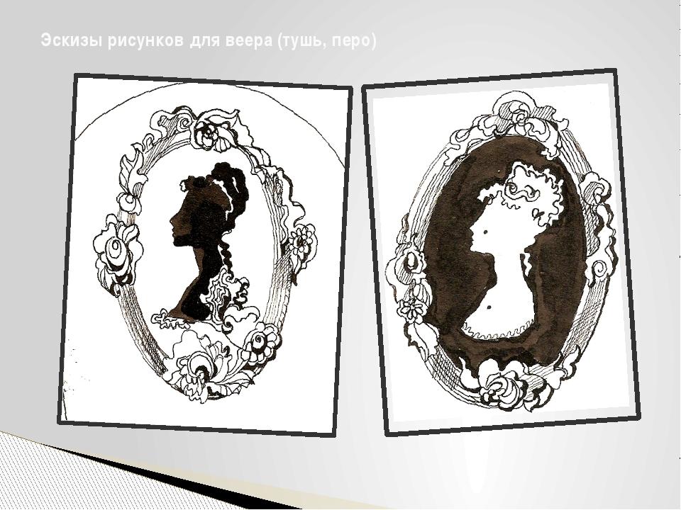 Эскизы рисунков для веера (тушь, перо)