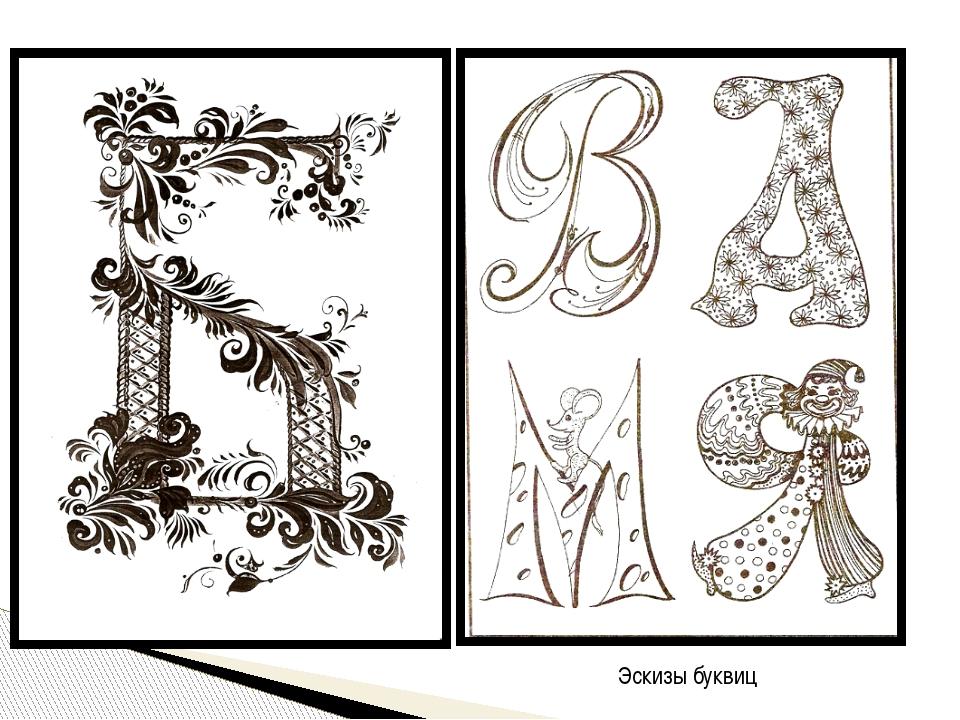 Эскизы буквиц