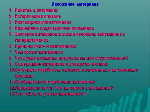 Изложение материала Понятие о витаминах Историческая справка Классификация ви...