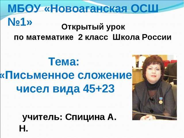 Математика 2 класс школа россии конспект урока сложение вида