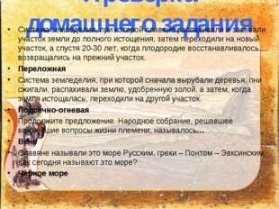 Проверка домашнего задания Система земледелия, при которой славяне распахивал