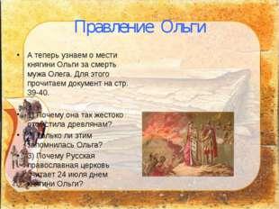 Правление Ольги А теперь узнаем о мести княгини Ольги за смерть мужа Олега. Д