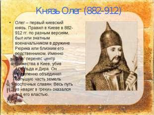 Князь Олег (882-912) Олег – первый киевский князь. Правил в Киеве в 882-912 г