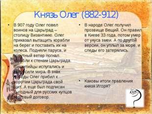 Князь Олег (882-912) В 907 году Олег повел воинов на Царьград – столицу Визан