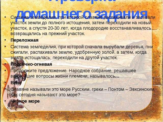 Проверка домашнего задания Система земледелия, при которой славяне распахивал...