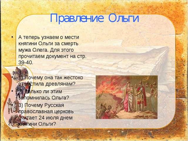 Правление Ольги А теперь узнаем о мести княгини Ольги за смерть мужа Олега. Д...