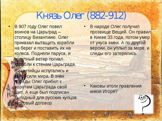 Князь Олег (882-912) В 907 году Олег повел воинов на Царьград – столицу Визан...