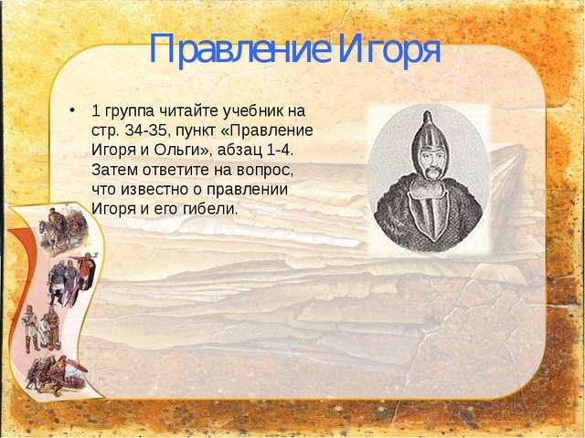 Правление Игоря 1 группа читайте учебник на стр. 34-35, пункт «Правление Игор...
