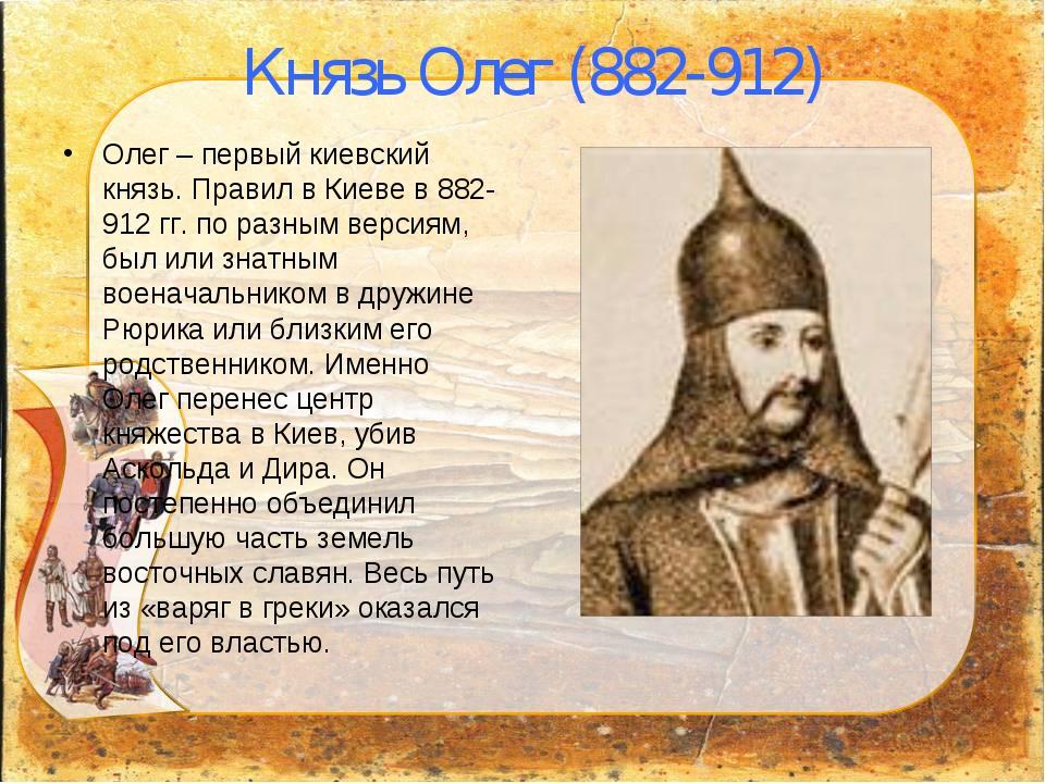 Князь Олег (882-912) Олег – первый киевский князь. Правил в Киеве в 882-912 г...