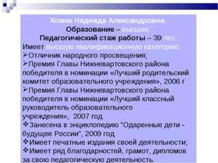 Хомяк Надежда Александровна Образование – высшее. Педагогический стаж работы