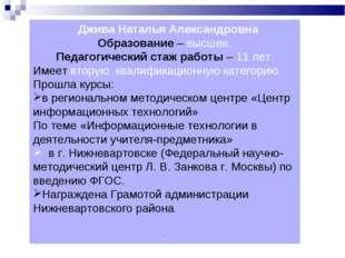 Джива Наталья Александровна Образование – высшее. Педагогический стаж работы