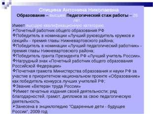 Спицина Антонина Николаевна Образование – высшее.Педагогический стаж работы