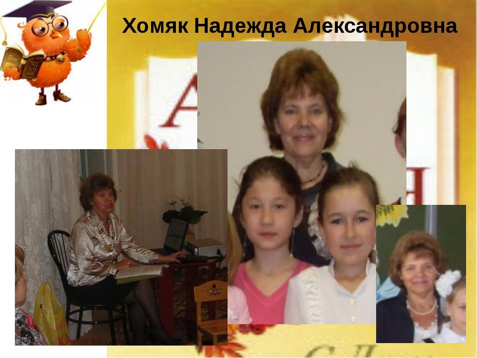 Хомяк Надежда Александровна