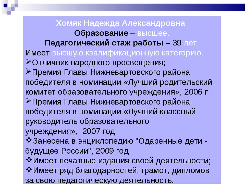 Хомяк Надежда Александровна Образование – высшее. Педагогический стаж работы...