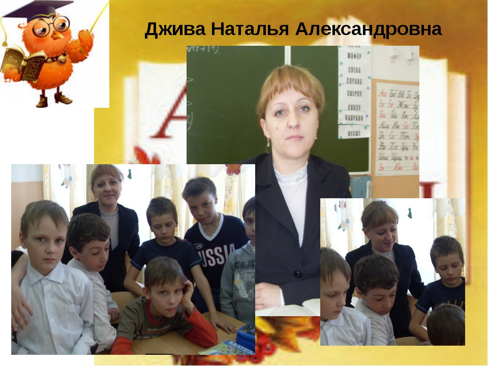 Джива Наталья Александровна