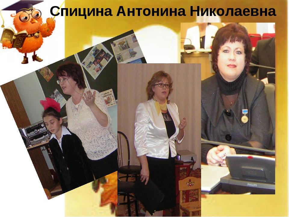 Спицина Антонина Николаевна