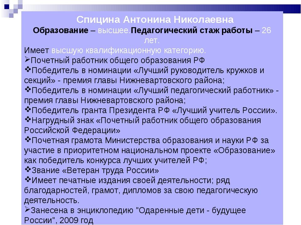 Спицина Антонина Николаевна Образование – высшее.Педагогический стаж работы...