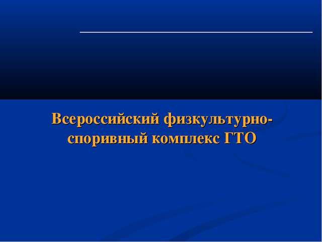 Всероссийский физкультурно-споривный комплекс ГТО
