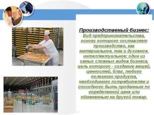 Производственый бизнес: Вид предпринимательства, основу которого составляет п