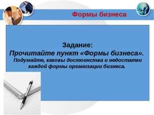 Формы бизнеса Индивидуальное предприятие Товарищество ( партнерство) Акционер