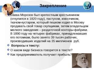 Закрепление Савва Морозов был крепостным крестьянином (откупился в 1820 году)