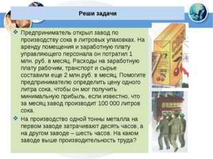 Реши задачи Предприниматель открыл завод по производству сока в литровых упак