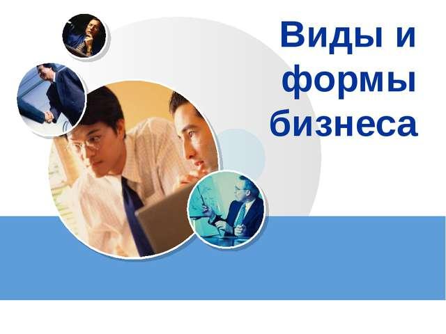 Виды и формы бизнеса www.themegallery.com LOGO