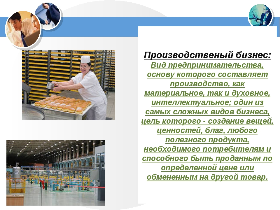 Производственый бизнес: Вид предпринимательства, основу которого составляет п...