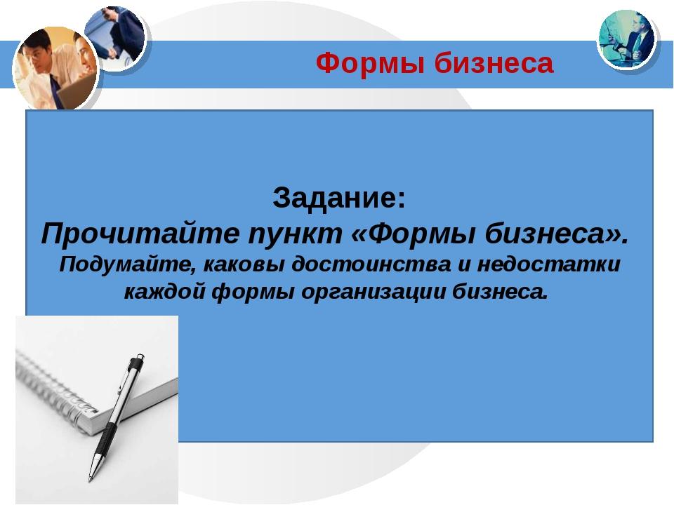 Формы бизнеса Индивидуальное предприятие Товарищество ( партнерство) Акционер...
