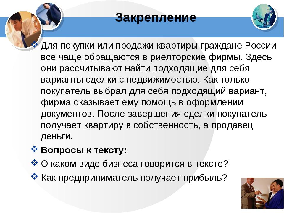 Закрепление Для покупки или продажи квартиры граждане России все чаще обращаю...