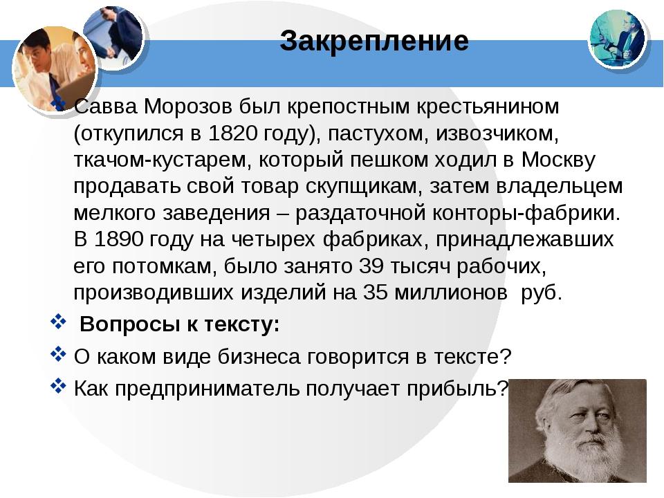 Закрепление Савва Морозов был крепостным крестьянином (откупился в 1820 году)...