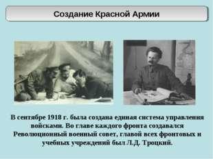 В сентябре 1918 г. была создана единая система управления войсками. Во главе
