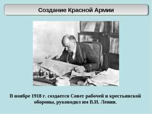 В ноябре 1918 г. создается Совет рабочей и крестьянской обороны, руководил им