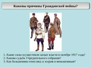 1. Какие силы осуществили захват власти в октябре 1917 года? 2. Какова судьба