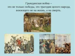 Гражданская война – это не только победы, это трагедия целого народа, воюющег