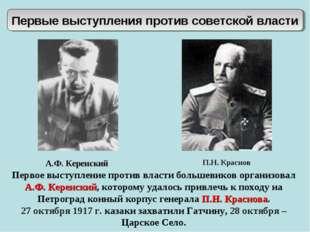Первые выступления против советской власти А.Ф. Керенский П.Н. Краснов Первое