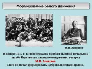Формирование белого движения М.В. Алексеев В ноябре 1917 г. в Новочеркасск пр