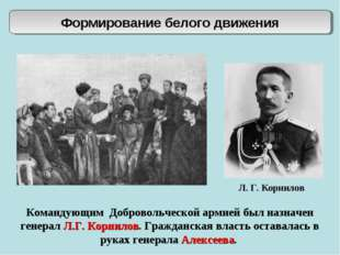 Формирование белого движения Л. Г. Корнилов Командующим Добровольческой армие