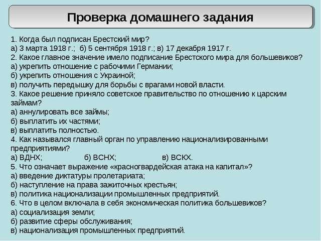 1. Когда был подписан Брестский мир? а) 3 марта 1918 г.; б) 5 сентября 1918 г...