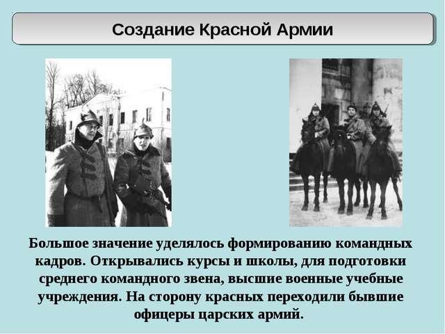 Создание Красной Армии Большое значение уделялось формированию командных кадр...