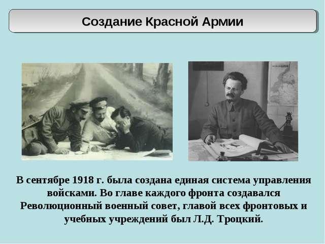 В сентябре 1918 г. была создана единая система управления войсками. Во главе...