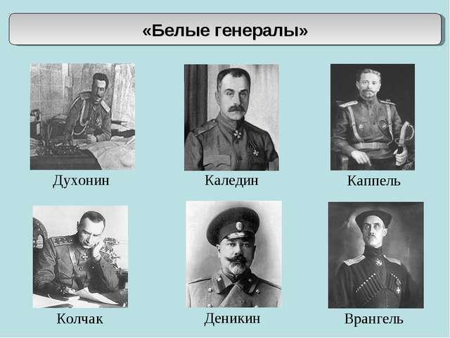 «Белые генералы» Духонин Каледин Каппель Колчак Деникин Врангель