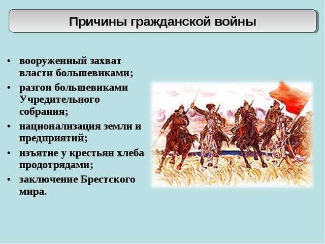 вооруженный захват власти большевиками; разгон большевиками Учредительного со...